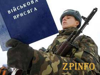 В Запорожье приняли присягу 500 военнообязанных