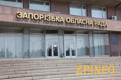 В Запорожье проходит сессия областного совета
