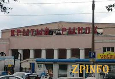 В Запорожье проводится реконструкция Крытого рынка
