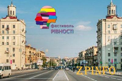 В Запорожье пройдет Фестиваль равенства