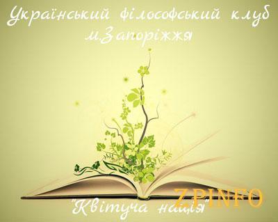 В Запорожье пройдет флешмоб в честь украинского языка