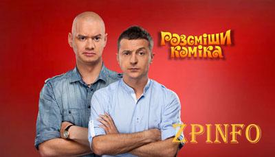 В Запорожье пройдет кастинг популярного телешоу