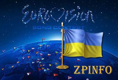 В Запорожье пройдет национальный отбор на Евровидение-2017