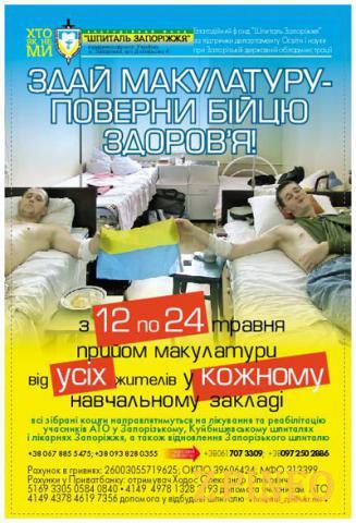 В Запорожье пройдет сбор макулатуры в помощь военному госпиталю