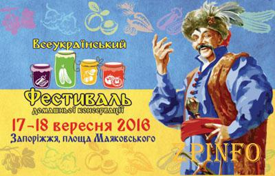 В Запорожье пройдет всеукраинский фестиваль консервации