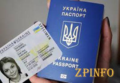 В Запорожье растёт спрос на ID-паспорта