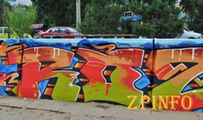 В Запорожье разрисовали главный пляж