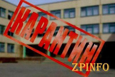 В Запорожской области школа снова закрывается на карантин