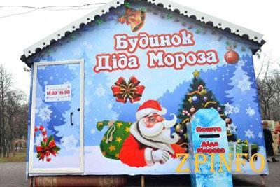 В Запорожье снова будет работать дом Деда Мороза