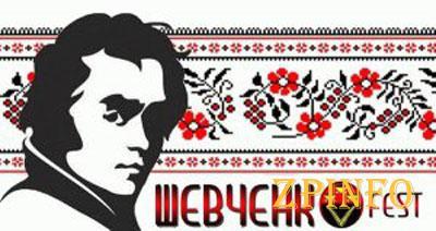 В Запорожье состоится 3 фестиваль в честь Тараса Шевченко