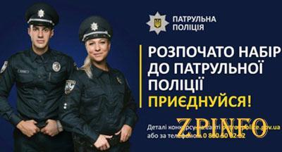 В Запорожье стартовал набор в патрульную полицию