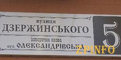 В Запорожье таблички с названиями улиц установит топливная фирма