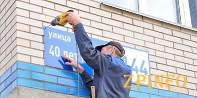 В Запорожье указатели с новыми названиями улиц появятся через 2 месяца