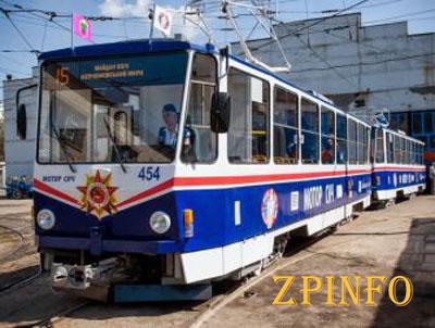 В Запорожье в День Победы запустили обновленный трамвай