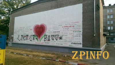 """В Запорожье вандалы разрисовали """"стену любви"""""""