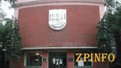 В Запорожье выбрали ректора ЗГИА