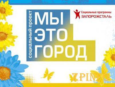 В Запорожье выделят 1,9 миллионов гривен на социальные проекты