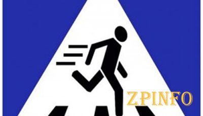 В Запорожье за сутки оштрафовали 5 пешеходов