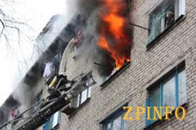 В Запорожье загорелась квартира