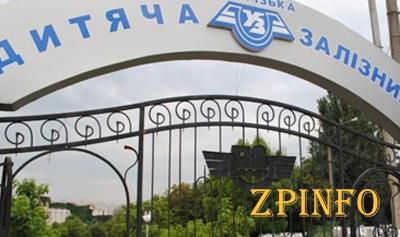 В Запорожье закрыли детскую железную дорогу