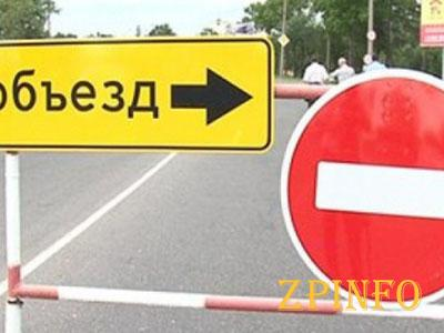 В Запорожье запретят движение по пр. Маяковскому