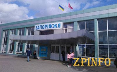 В Запорожье заработал автовокзал