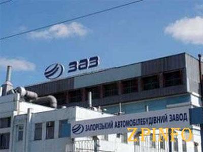 В Запорожье ЗАЗ заявил о полном возобновлении производства