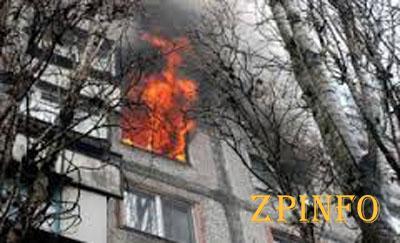 В Запорожье женщина пострадала в пожаре