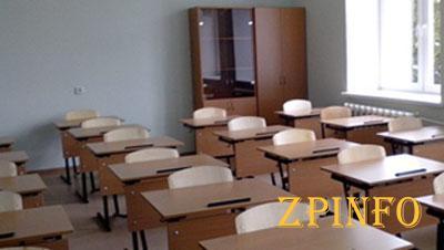 В запорожских школах закончили подготовку к новому учебному году