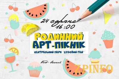 В Запорожской «Дубовке» проведут арт-пикник