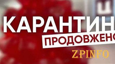 В Запорожской области продлили карантин