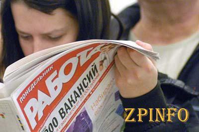 В Запорожской области на 11 % выросло количество безработных