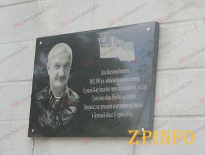 В Запорожской области открыли мемориальную доску погибшему бойцу АТО