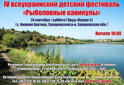В Запорожской области пройдет фестиваль «Рыболовные каникулы-2016»