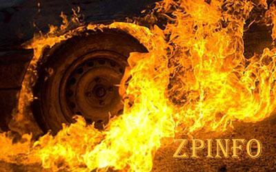 В Запорожье сгорел легковой автомобиль