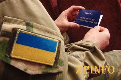 В Запорожской области статус участника боевых действий получили 574 солдата