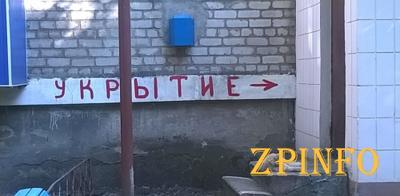 В запорожской области только 7% укрытий готово к использованию