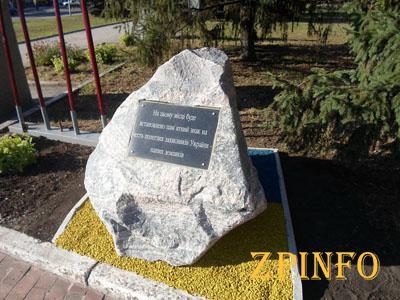 В Запорожской области установили камень будущего памятника Героям АТО