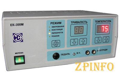 В Запорожскую больницу доставили новое оборудование