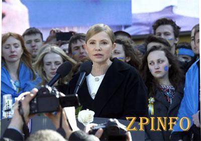 Выступление Тимошенко в Запорожье отменили из-за возможном покушении