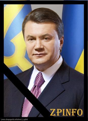 Янукович умер... Правда или слух?