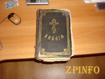 Из Запорожья в Москву пытались вывезти Библию 19 века