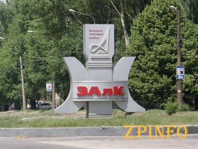 ЗАлК перешел от инвесторов в государственную собственность Украины