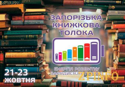 Запорожье готовится к масштабному литературному фестивалю