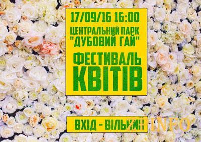 Запорожье зовут на фестиваль цветов