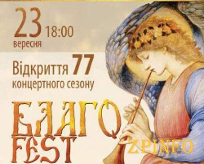 Запорожская филармония приглашает на открытие 77-го сезона