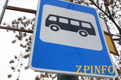 Запорожская остановка получила новое название