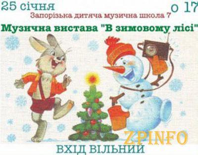 Запорожские дети покажут зимний музыкальный спектакль
