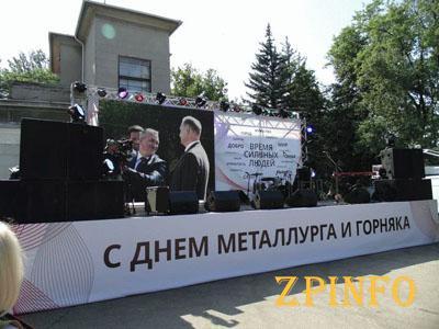 Запорожские металлурги с размахом отметили свой праздник