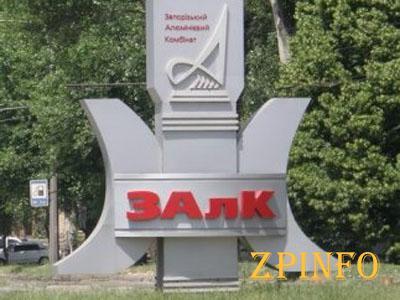 ЗАлК перешел под контроль Фонда государственного имущества